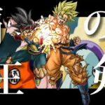 【ドラゴンボール】覇王の剣 悟空&バーダック VS フリーザ【MAD】【Dragon ball AMV】Bardock&Goku VS Goku