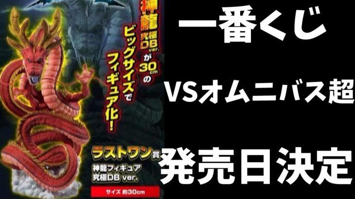 一番くじ ドラゴンボール VSオムニバス超 発売日決定! #Shorts