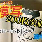 【模写】『ドラゴンボール超』悟空、フリーザVSジレン神作画の模写中#23