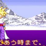 復活!!!銀河戦士!!! 難易度スーパー【ドラゴンボールZ 超武闘伝2】