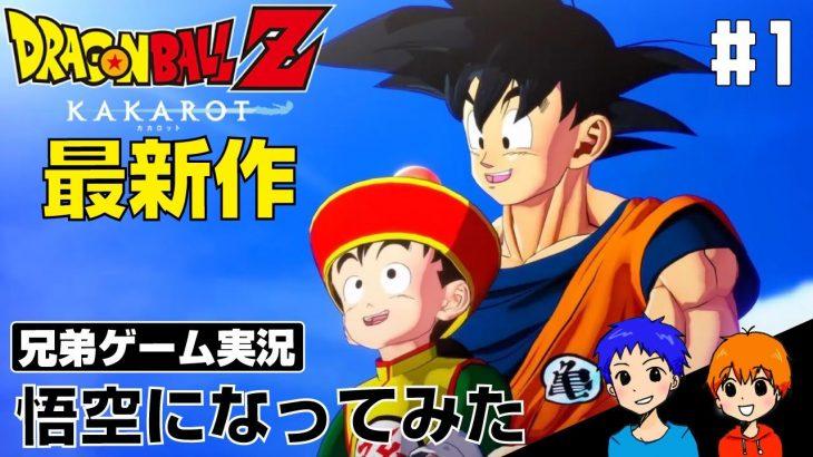 ドラゴンボールZ カカロット ゲーム実況 #1 オープニングアニメ有