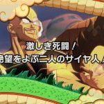 「ヤムチャ死す!恐るべし栽培マン!」名シーンをドラゴンボールZカカロットで再現