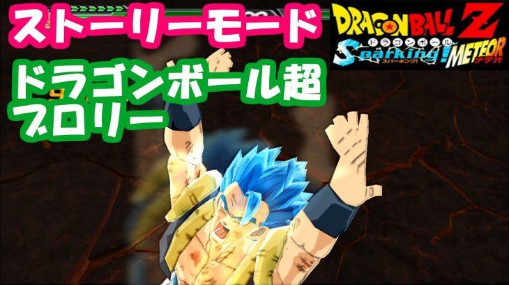 ドラゴンボールZスパーキングメテオ改造 ドラゴンボール超ブロリー ストーリーモード -Tenkaichi3 Dragon Ball Super Broly Story Mode