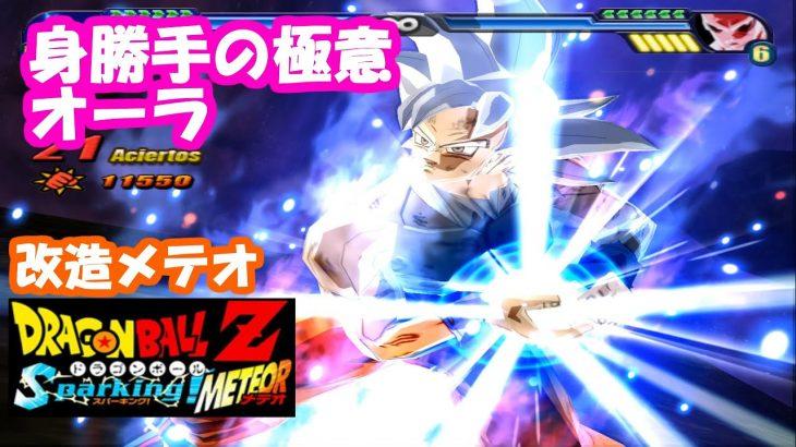ドラゴンボールZ スパーキングメテオ改造 身勝手の極意オーラ -Tenkaichi3 Goku Ultra instinct MOD