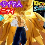 ドラゴンボールZスパーキングメテオ改造 ベジット(スーパーサイヤ人インフィニティ) -Tenkaichi3 Vegetto(SuperSaiyanInfinity) MOD