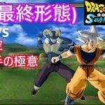 ドラゴンボールZスパーキングメテオ改造 モロ vs 孫悟空(身勝手の極意) -Tenkaichi3 Moro vs Goku(Ultra instinct) MOD