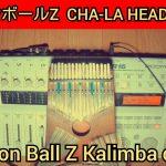 【カリンバ多重録音】ドラゴンボールZ(Dragon Ball Z)OP「CHA-LA HEAD-CHA-LA」をカバーしました。