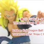 ドラゴンボール フィギュア 一番くじ ドラゴンボール超 the 20th film ゴジータ