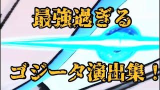 【ドラゴンボールレジェンズ 】究極の融合戦士!ゴジータ演出集!