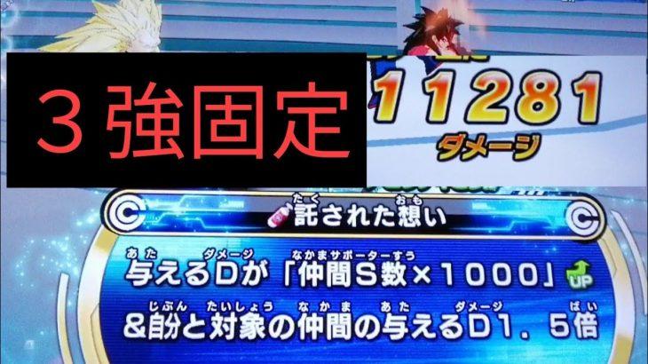 スーパードラゴンボールヒーローズ バトスタ 安定の固定ダメージ!?