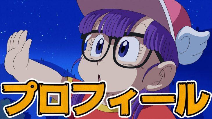 【ドラゴンボール超】アラレちゃんについて(ベジータに完封勝利した人物)