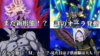 スーパードラゴンボールヒーローズ最新話【感想】超一星龍初登場&ゴクウブラックの新形態!?