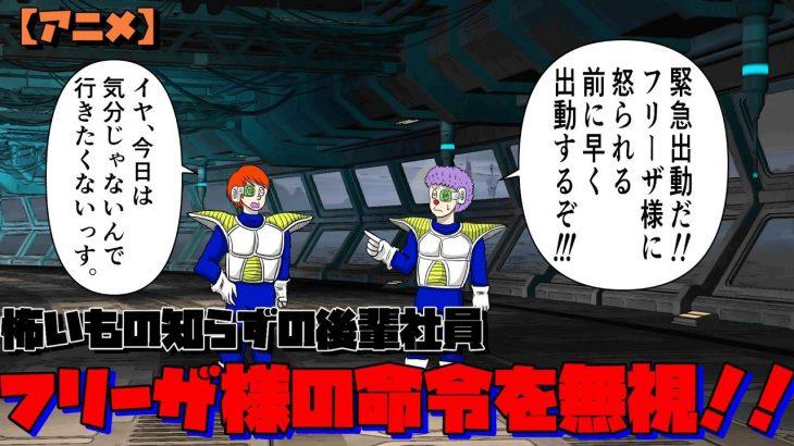 ドラゴンボールのフリーザの宇宙船での出来事【アニメ】