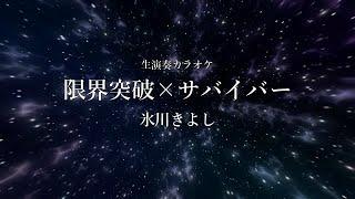 【生演奏カラオケ】氷川きよし / 限界突破×サバイバー【ドラゴンボール超】