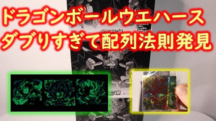 【配列】ドラゴンボール 超戦士 シール ウエハース 超 奇跡のフュージョン開封!ダブりすぎて配列に法則見つけたww