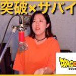 【女性が歌う】限界突破×サバイバー/氷川きよしさんのカバー 【ドラゴンボール超】