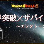 『限界突破×サバイバー』をエレクトーンで弾いてみました【ドラゴンボール超】