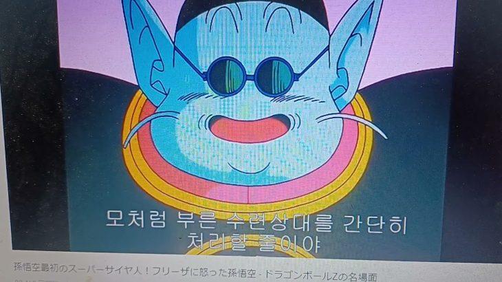 【ドラゴンボール】アニメで例えるならスーパーサイヤ人!伝説の回