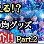【おすすめ】ドラゴンボールフィギュアに使える100均グッズの紹介動画 Part.2!!とおちゃんチャンネル