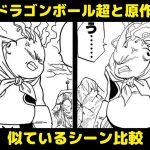 ドラゴンボール超と原作【似ているシーン】10~12巻