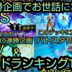 10連勝企画でお世話になったカードランキングTOP3!!「ドラゴンボールヒーローズ」