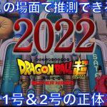 ガンマ1号&2号は次世代の〇〇ってことか!【SUPER HERO、ドラゴンボール超、劇場版、DragonBallSuper、DBSuperMovie、スーパーヒーロー映画】