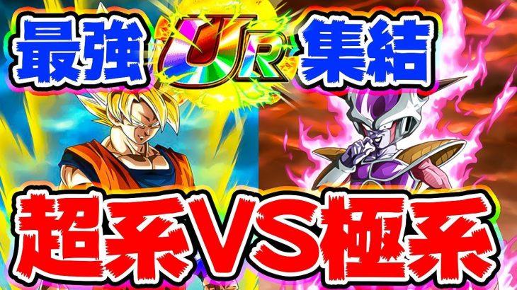 【ドッカンバトル】これ130%サンドのURなんだぜ【Dragon Ball Z Dokkan Battle】