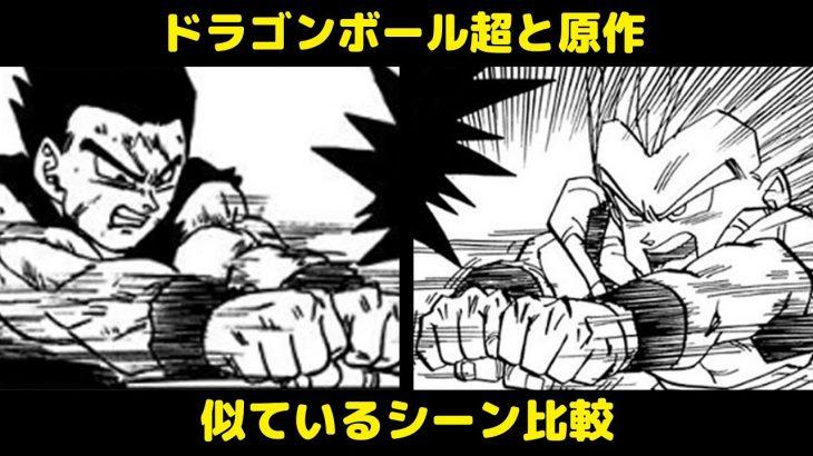 ドラゴンボール超と原作【似ているシーン】13~15巻