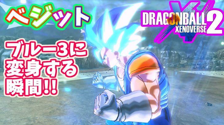 ドラゴンボールゼノバース2 ベジットがブルー3に変身するシーン -Dragon Ball Xenoverse2 Vegetto SSGSS3 Transformation MOD