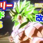 ドラゴンボールゼノバース2 ブロリーゴッド(DBS) -Dragon Ball Xenoverse2 God Broly(DBS) MOD