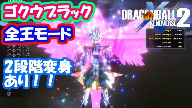 ドラゴンボールゼノバース2 ゴクウブラック(全王モード) -Dragon Ball Xenoverse2 Goku Black(Omni King) MOD