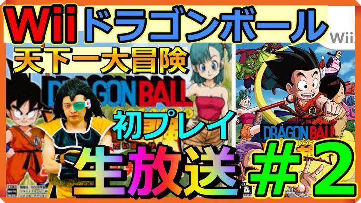 【#2 最終回】ラディッツの『ドラゴンボール 天下一大冒険 生放送!!!』【Wii】【昆布ちゃん】
