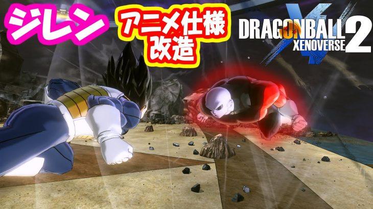 ドラゴンボールゼノバース2 ジレン(アニメ仕様) -Xenoverse2 Jiren Anime Version MOD