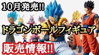 【情報】2021年 10月発売 ドラゴンボールフィギュア情報!!+訂正とお詫び  とおちゃんチャンネル