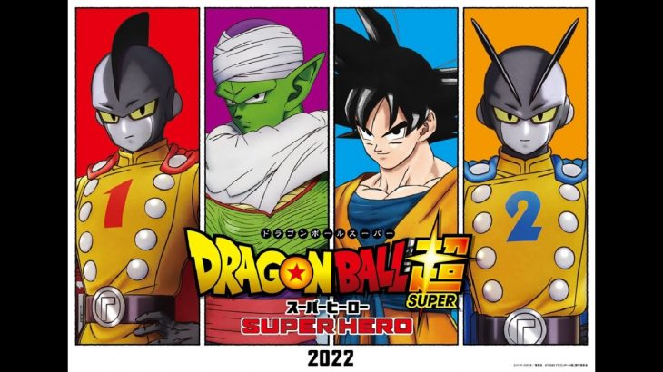 드래곤볼 슈퍼: 슈퍼 히어로 (ドラゴンボール超 スーパーヒーロー, 2022) 특별영상 2