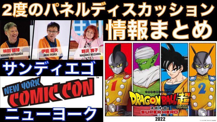2度の公開情報まとめ!設定画やピッコロの家、ガンマ1号&2号!【SUPER HERO、ドラゴンボール超、劇場版、DragonBallSuper、DBSuperMovie、スーパーヒーロー映画】