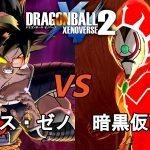 ドラゴンボールゼノバース2 暗黒帝国編13 ターレス・ゼノVS暗黒仮面王 Dragon Ball Xenoverse  2