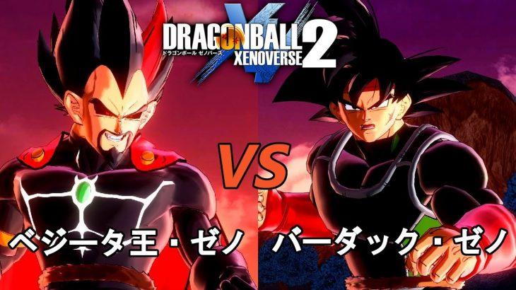 ドラゴンボールゼノバース2 暗黒帝国編24 ベジータ王・ゼノVSバーダック・ゼノ Dragon Ball Xenoverse  2