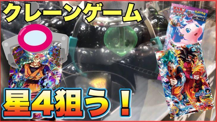 【クレーンゲーム】ガチャ玉でオリパの星4狙います!ドラゴンボールヒーローズ