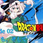 【東方×ドラゴンボール】ドラゴンボールA Episode 02 一騎打ち、そして【ゆっくり劇場】