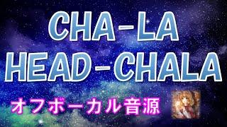 【オフボーカル】 ドラゴンボールより CHA-LA HEAD-CHA-LA カラオケ 影山ヒロノブ