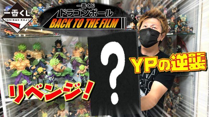 DB 【一番くじ】 リベンジ! YPの逆襲 ドラゴンボール BACK TO THE FILM
