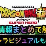 【劇場版DB】ドラゴンボール超SUPER HERO 最新情報をまとめて解説!!新キャラビジュアルも公開!!!【ドラゴンボール、スーパーヒーロー、DRAGON BALL、】