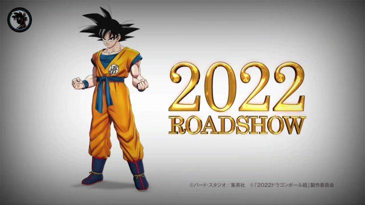 Dragon Ball Super: Super Hero movie tr ドラゴンボール超スーパーヒーロー:スーパーヒーロー 映画Tr