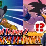 【日本人リアクション】『ドラゴンボール超/スーパーヒーロー』 Dragon Ball Super/Super Hero Official Teaser 2 Reaction