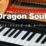 Dragon Soul  フジテレビ系アニメ「ドラゴンボール改」OP ピアノ ソロ pf
