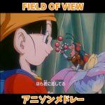 【FIELD OF VIEW】アニソンメドレー【ドラゴンボールGT/遊戯王】