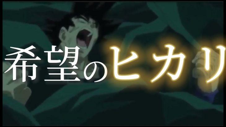 【MAD】ドラゴンボール超×ヒカリへのカウントダウン【総集編】
