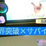 ドラゴンボール超OP(氷川きよし) 限界突破×サバイバー part1