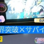 ドラゴンボール超OP(氷川きよし) 限界突破×サバイバー part2